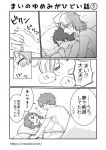 百合漫画_夢でも剣道