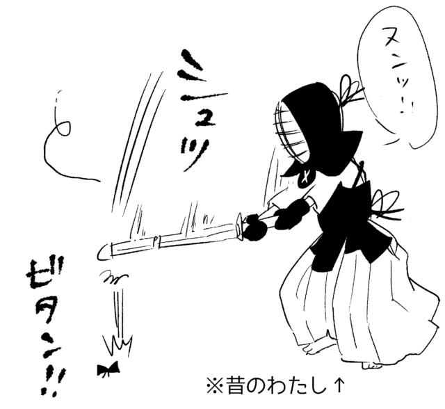 まいの剣道時代