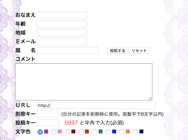 suteki掲示板投稿方法