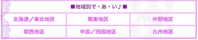 レズビアン出会いsuteki地域別