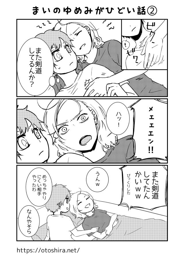 百合漫画_まいのゆめみが悪い話