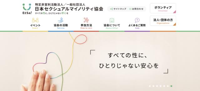 日本セクシャリティ協会